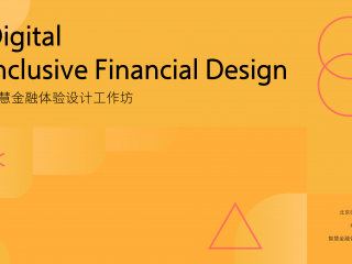 Digital Inclusive Financial Design